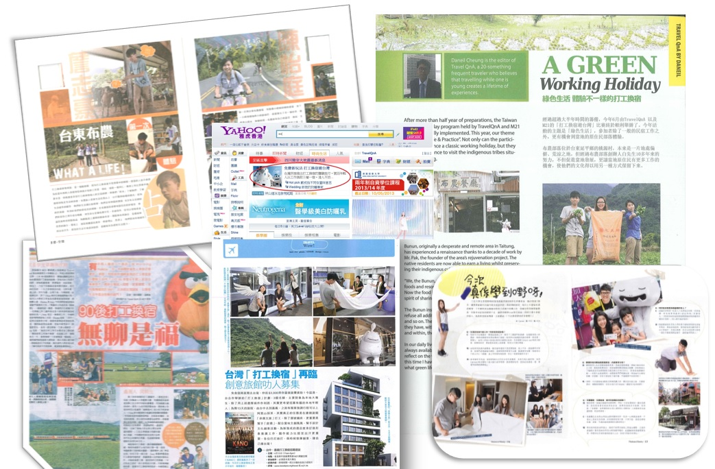 taiwan_campaign_mediacoverage