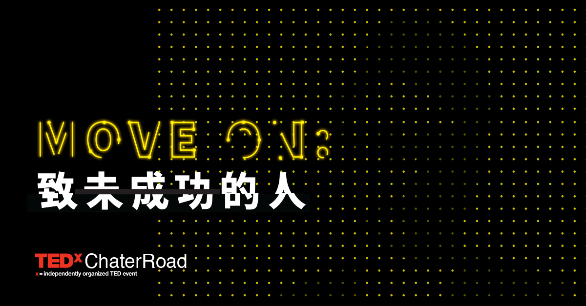 TEDxChaterRoad_2017大會