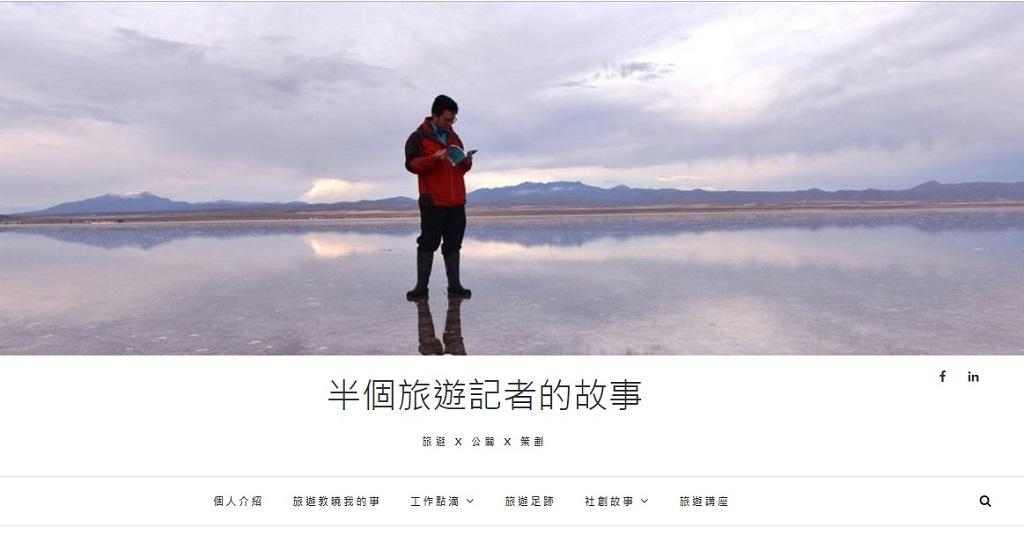 半個旅遊記者的故事,新版面